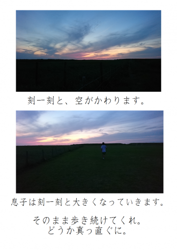 9/12アップ②