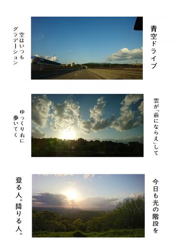 5/13アップ